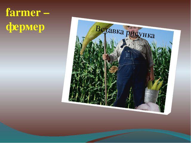 farmer – фермер