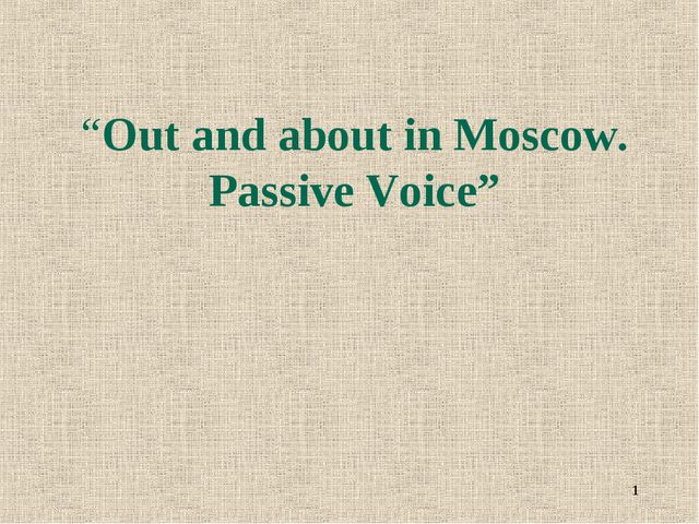 """Out and about in Moscow. Passive Voice"" *"