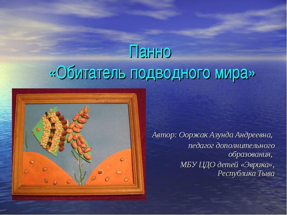 Панно «Обитатель подводного мира» Автор: Ооржак Азунда Андреевна, педагог доп...