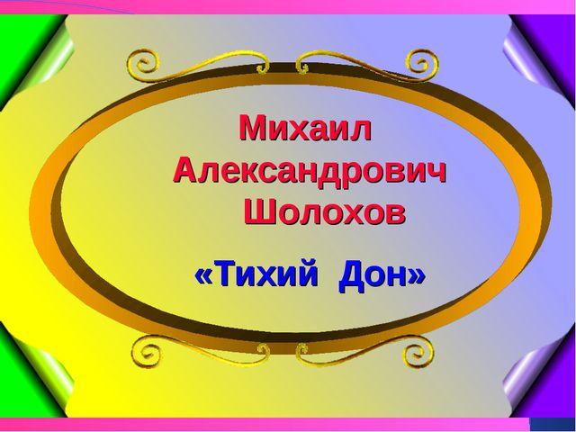 Михаил Александрович Шолохов «Тихий Дон»
