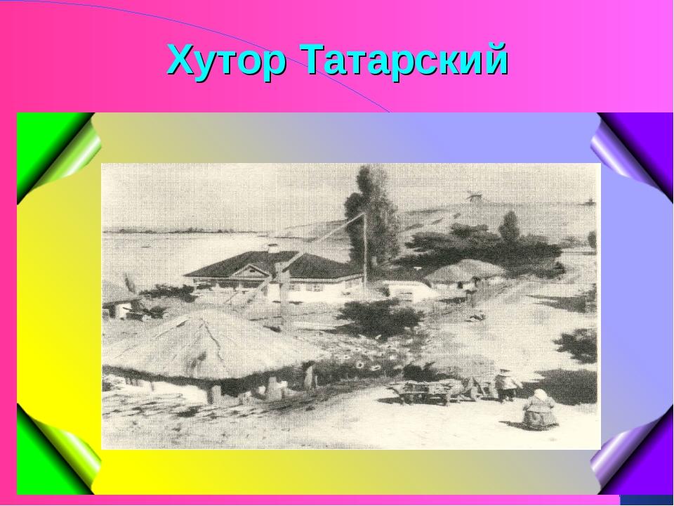 Хутор Татарский