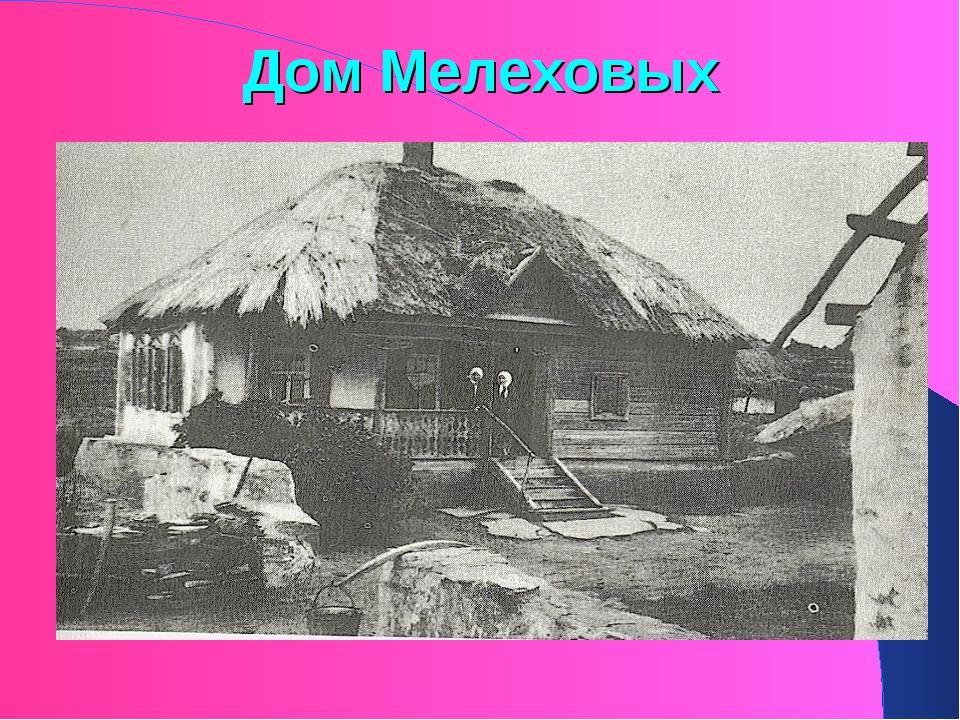 Дом Мелеховых