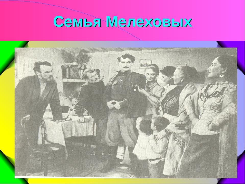 Семья Мелеховых