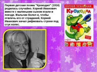 """Первая детская поэма """"Крокодил"""" (1916) родилась случайно. Корней Иванович вме"""