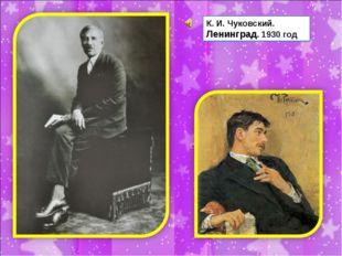 К. И. Чуковский. Ленинград. 1930 год