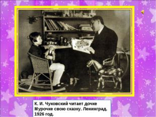 К. И. Чуковский читает дочке Мурочке свою сказку. Ленинград. 1926 год.