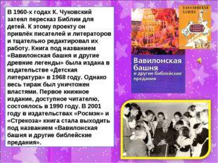 В 1960-х годах К. Чуковский затеял пересказ Библии для детей. К этому проекту
