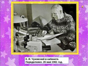 К. И. Чуковский в кабинете. Переделкино. 26 мая 1961 год.