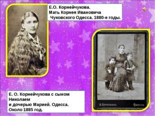 Е.О. Корнейчукова. Мать Корнея Ивановича Чуковского Одесса. 1880-е годы. Е. О