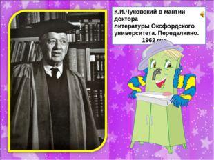 К.И.Чуковский в мантии доктора литературы Оксфордского университета. Переделк