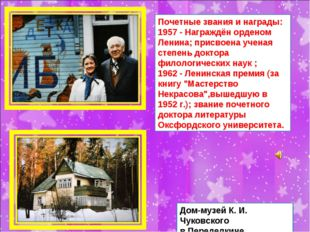 Почетные звания и награды: 1957 - Награждён орденом Ленина; присвоена ученая