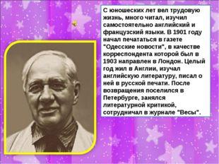 С юношеских лет вел трудовую жизнь, много читал, изучил самостоятельно англий