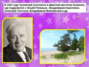 В 1912 году Чуковский поселился в финском местечке Куоккола, где подружился с