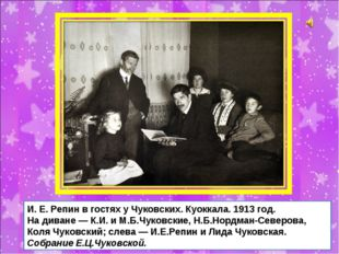 И. Е. Репин в гостях у Чуковских. Куоккала. 1913 год. На диване — К.И. и М.Б.
