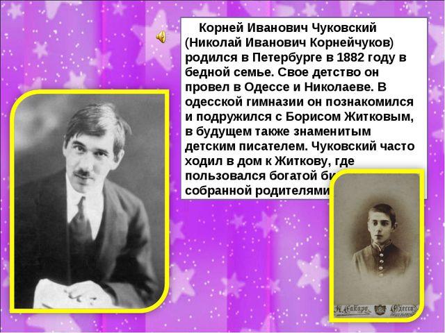 Корней Иванович Чуковский (Николай Иванович Корнейчуков) родился в Петербург...
