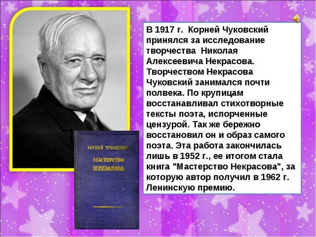 В 1917 г. Корней Чуковский принялся за исследование творчества Николая Алексе...