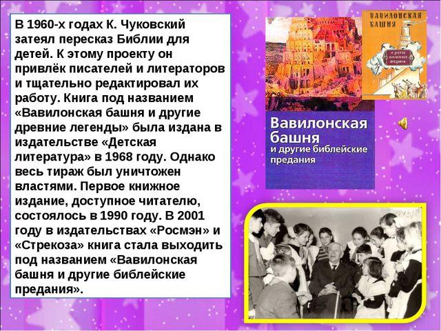 В 1960-х годах К. Чуковский затеял пересказ Библии для детей. К этому проекту...