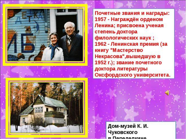 Почетные звания и награды: 1957 - Награждён орденом Ленина; присвоена ученая...