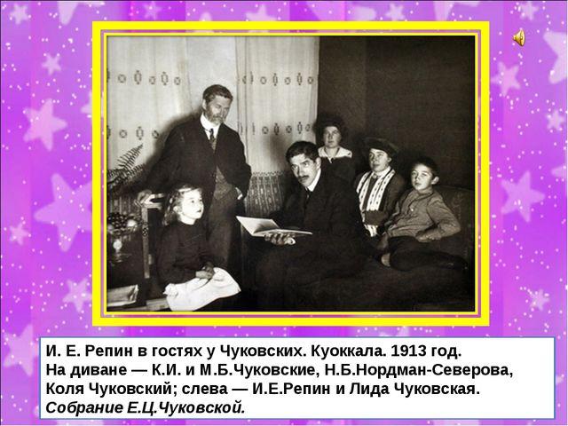 И. Е. Репин в гостях у Чуковских. Куоккала. 1913 год. На диване — К.И. и М.Б....