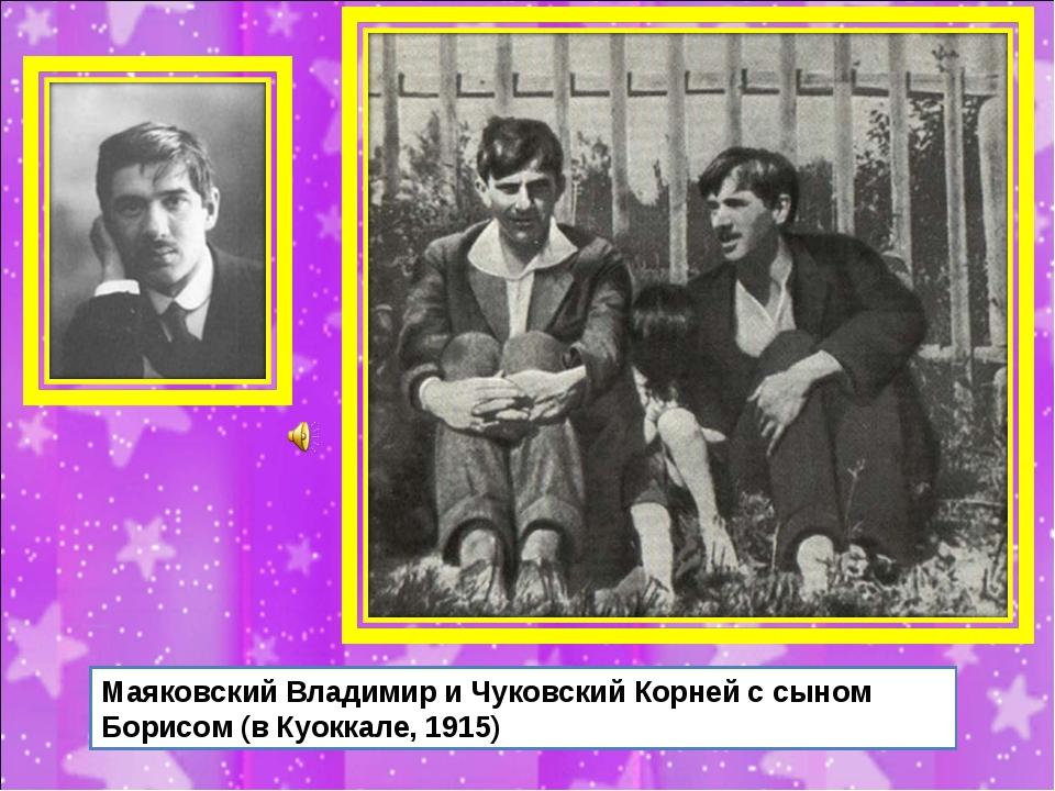 Маяковский Владимир и Чуковский Корней с сыном Борисом (в Куоккале, 1915)
