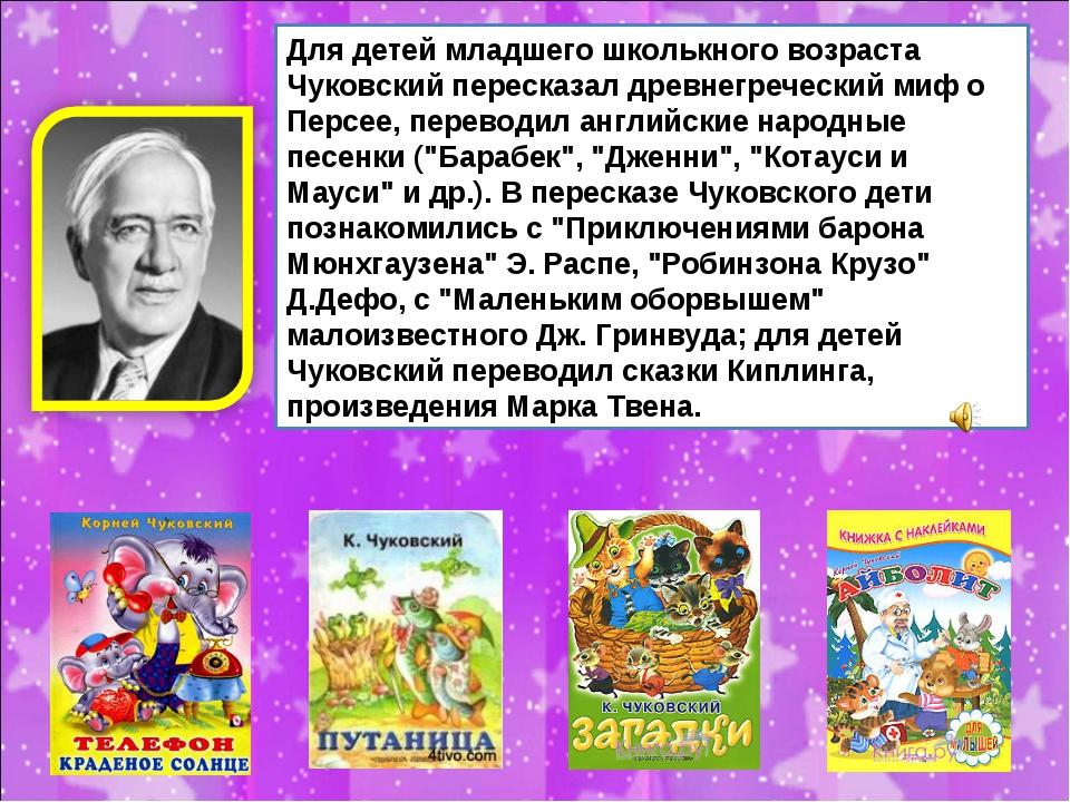Для детей младшего школькного возраста Чуковский пересказал древнегреческий м...