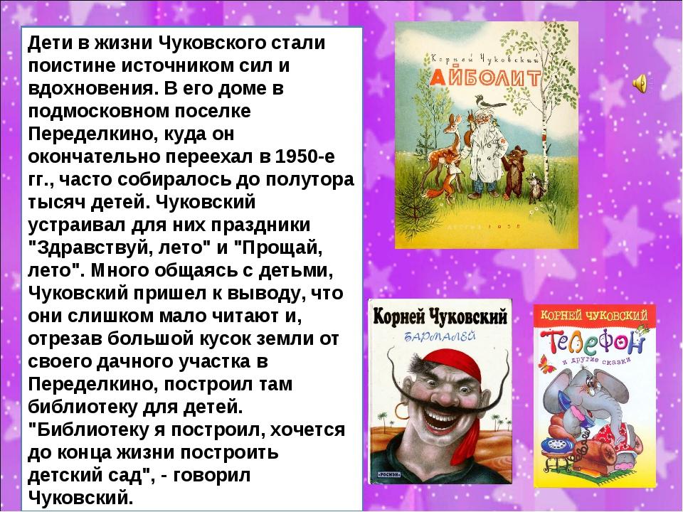 Дети в жизни Чуковского стали поистине источником сил и вдохновения. В его до...