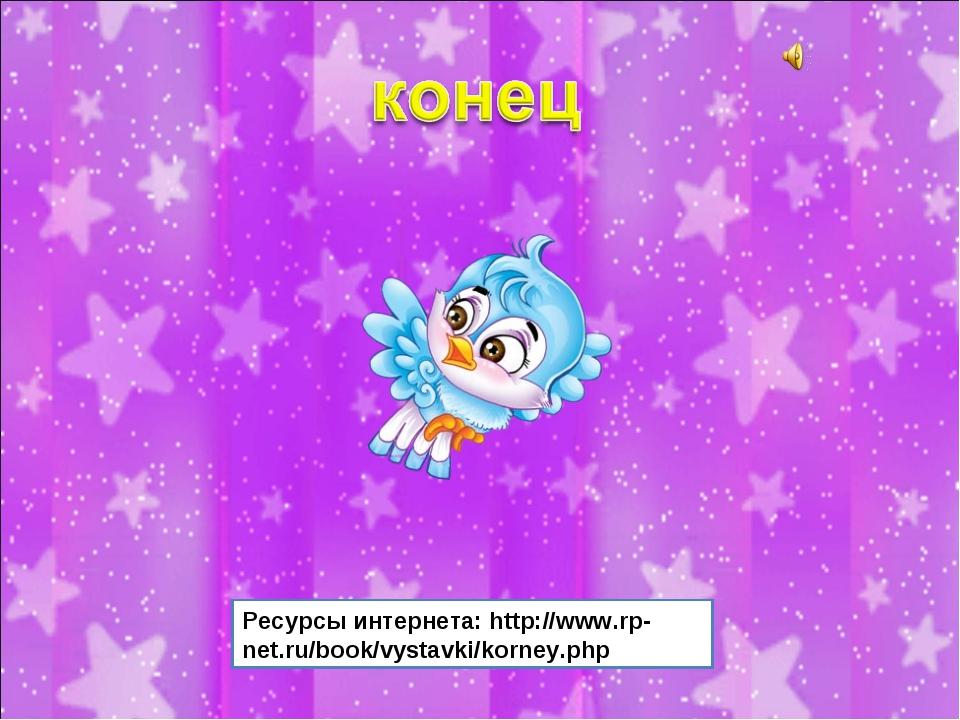 Ресурсы интернета: http://www.rp-net.ru/book/vystavki/korney.php