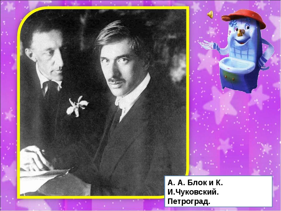 А. А. Блок и К. И.Чуковский. Петроград.