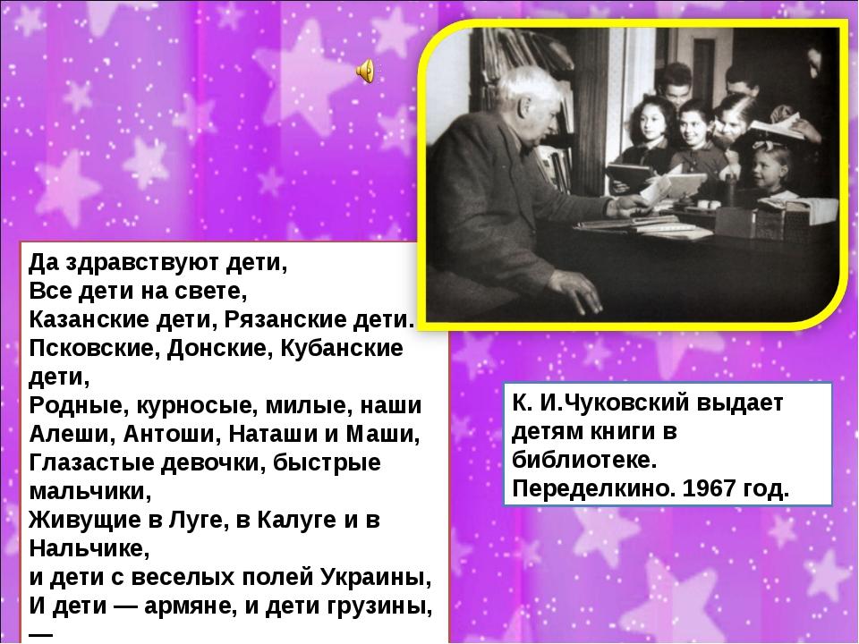 К. И.Чуковский выдает детям книги в библиотеке. Переделкино. 1967 год. Да здр...