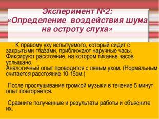 Эксперимент №2: «Определение воздействия шума на остроту слуха» К правому