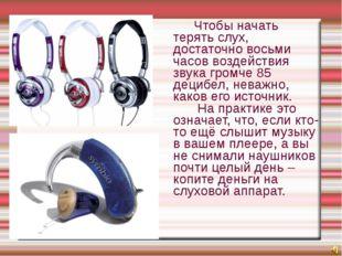 Чтобы начать терять слух, достаточно восьми часов воздействия звука громче