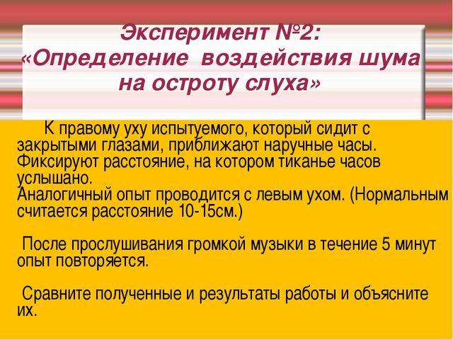 Эксперимент №2: «Определение воздействия шума на остроту слуха» К правому...