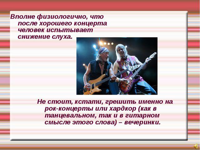Вполне физиологично, что после хорошего концерта человек испытывает снижение...