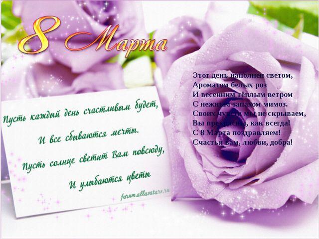 Этот день наполнен светом, Ароматом белых роз И весенним тёплым ветром С нежн...