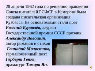 28 апреля 1962 года по решению правления Союза писателей РСФСР в Кемерове был
