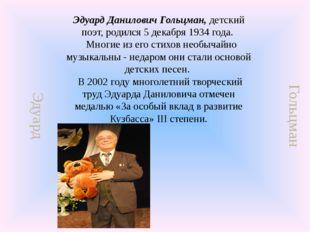 Гольцман Эдуард Эдуард Данилович Гольцман, детский поэт, родился 5 декабря 19