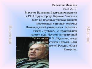 Валентин Махалов Валентин Махалов 1933-2010 Махалов Валентин Васильевич роди
