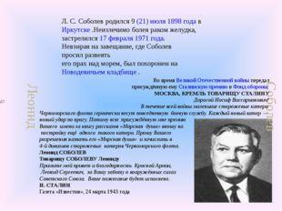 Соболев Леонид Л. С. Соболев родился 9(21) июля 1898 года в Иркутске .Неизле