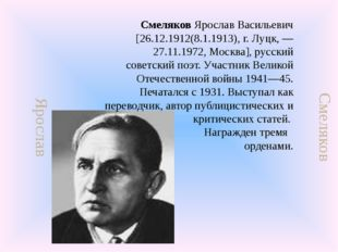 Смеляков Ярослав Смеляков Ярослав Васильевич [26.12.1912(8.1.1913), г. Луцк,
