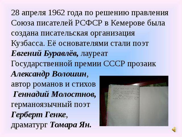 28 апреля 1962 года по решению правления Союза писателей РСФСР в Кемерове был...