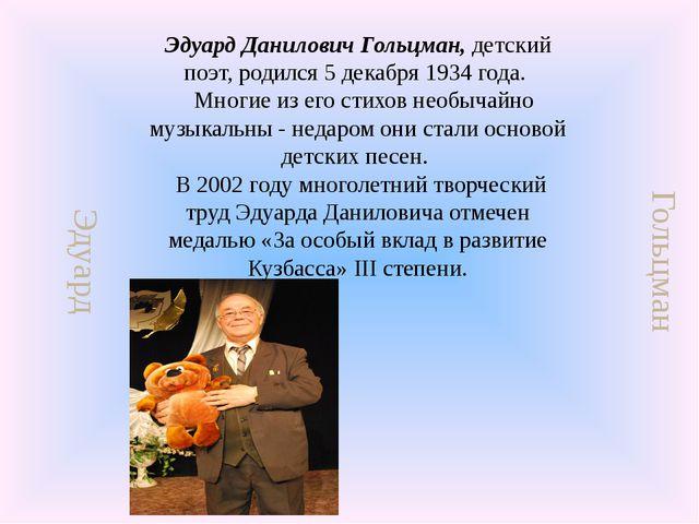 Гольцман Эдуард Эдуард Данилович Гольцман, детский поэт, родился 5 декабря 19...