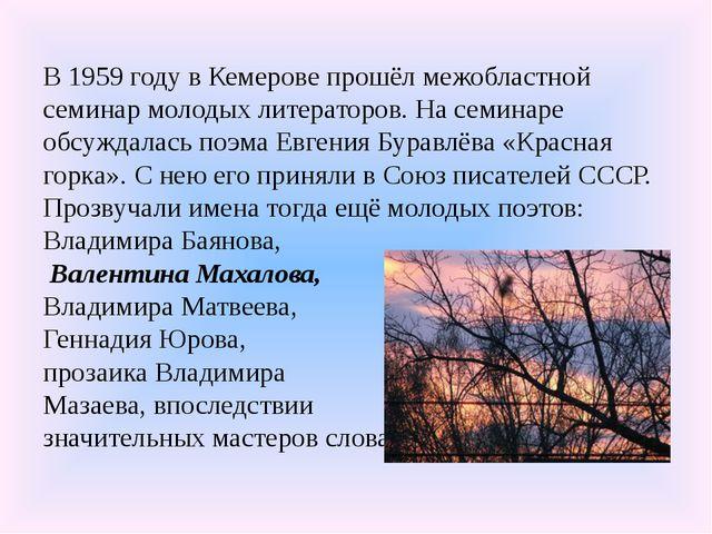 В 1959 году в Кемерове прошёл межобластной семинар молодых литераторов. На с...