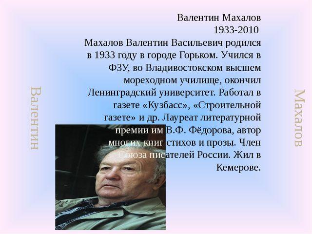 Валентин Махалов Валентин Махалов 1933-2010 Махалов Валентин Васильевич роди...