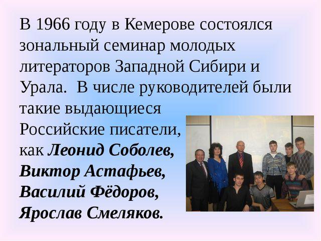 В 1966 году в Кемерове состоялся зональный семинар молодых литераторов Западн...