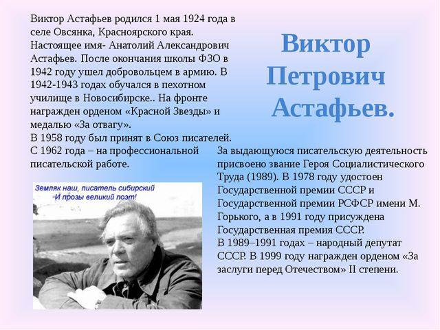 Виктор Петрович Астафьев. Виктор Астафьев родился 1 мая 1924 года в селе Овс...