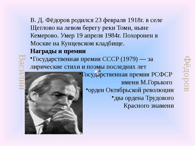 Фёдоров Василий В. Д. Фёдоров родился 23 февраля 1918г. в селе Щеглово на лев...
