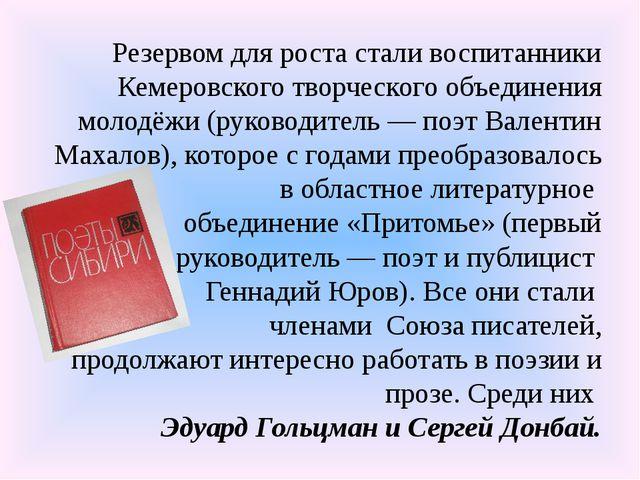 Резервом для роста стали воспитанники Кемеровского творческого объединения мо...