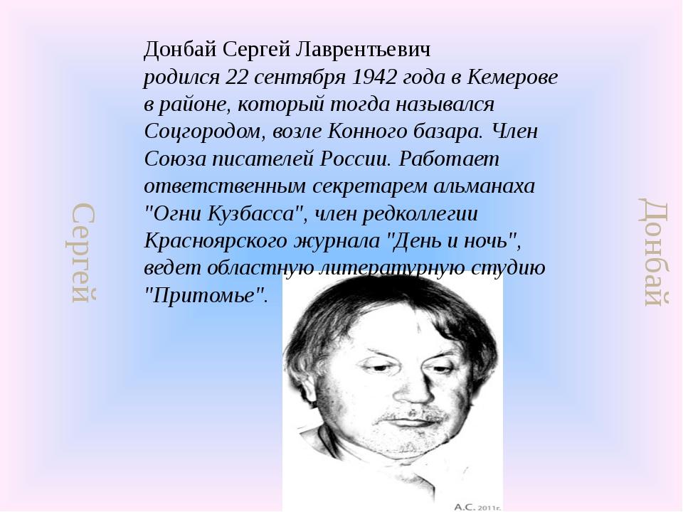 Сергей Донбай Донбай Сергей Лаврентьевич родился 22 сентября 1942 года в Кеме...