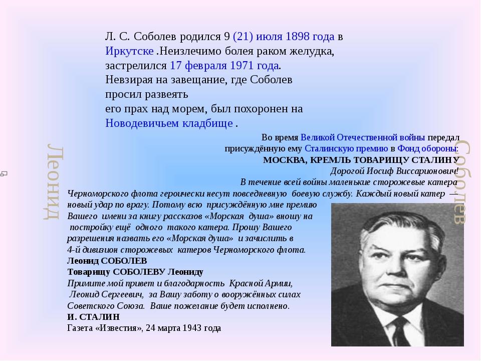 Соболев Леонид Л. С. Соболев родился 9(21) июля 1898 года в Иркутске .Неизле...