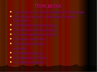 План урока: 1. Кислород, его положение в таблице Д.И. Менделеева 2. Кислород